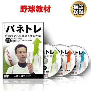 野球 教材 DVD 「バネトレ」 〜野球センスを向上させる方法〜