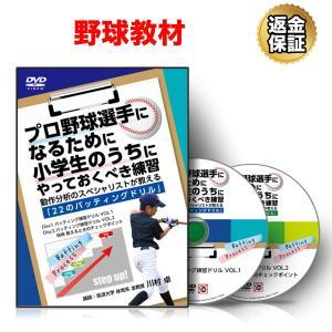 野球 DVD プロ野球選手になるために小学生のうちにやっておくべき練習〜動作分析のスペシャリストが教える「22のバッティングドリル」〜