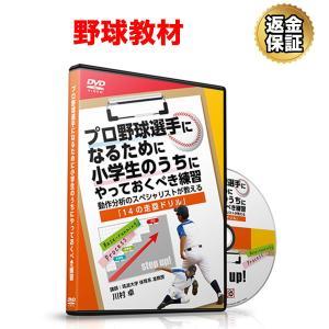 野球 教材 DVD プロ野球選手になるために小学生のうちにやっておくべき練習〜動作分析のスペシャリス...