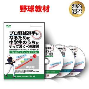 野球 DVD プロ野球選手になるために中学生のうちにやっておくべき練習〜動作分析のスペシャリストが教える「24のバッティングドリル」〜