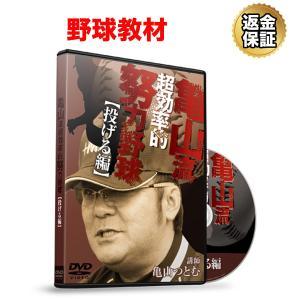 野球 教材 DVD 亀山流効率的努力野球 投げる編