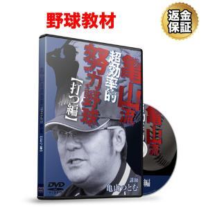 野球 教材 DVD 亀山流効率的努力野球 打つ編