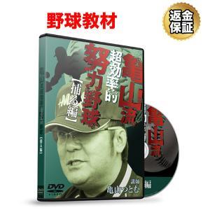 野球 教材 DVD 亀山流効率的努力野球 捕る編