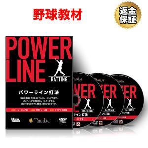 野球 教材 DVD POWER LINE打法 〜「タメ」と「カベ」を作り、飛距離をアップさせる方法〜