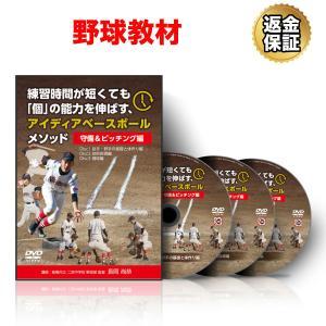 野球 DVD 練習時間が短くても「個」の能力を伸ばす、アイディアベースボールメソッド〜守備&ピッチング編〜