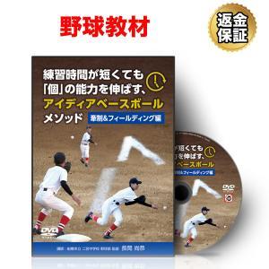 野球 教材 DVD 練習時間が短くても「個」の能力を伸ばす、アイディアベースボールメソッド〜牽制&フ...
