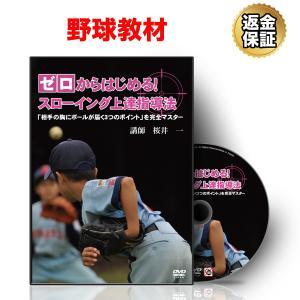 野球 教材 DVD ゼロからはじめる!スローイング上達指導法「相手の胸にボールが届く3つのポイント」...