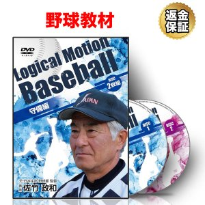 野球 教材 DVD Logical Motion Baseball〜守備編〜