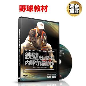 野球 教材 DVD 鉄壁を目指す!内野守備動作〜基礎から始める守備上達法〜