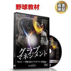 野球 DVD グラブマネジメント〜守備力向上プログラム Disc1理論編〜