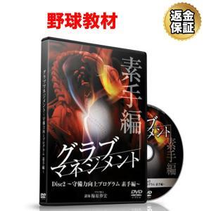 野球 教材 DVD グラブマネジメント〜守備力向上プログラム Disc2素手編〜