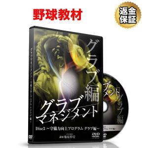 野球 教材 DVD グラブマネジメント〜守備力向上プログラム Disc3グラブ編〜