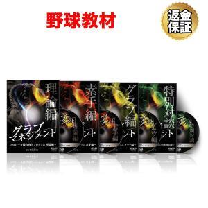 野球 教材 DVD グラブマネジメント〜守備力向上プログラム〜 フルセット