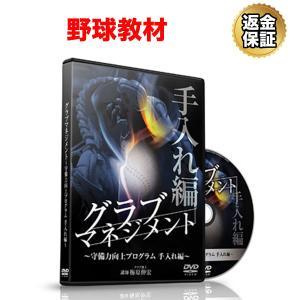 野球 教材 DVD グラブマネジメント〜守備力向上プログラム 手入れ編〜
