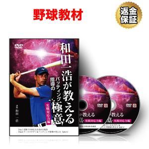野球 DVD 和田一浩が教えるバッティング指導の極意〜実践対応力編〜