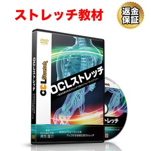 ストレッチ 教材 DVD OCLストレッチ〜整体効果のあるストレッチで楽々パフォーマンスアップ〜 さらにパフォーマンスをアップさせる部位別ストレッチ