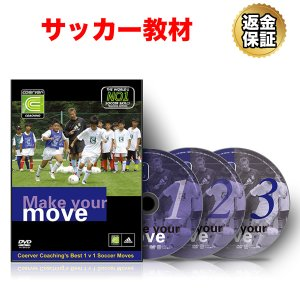 サッカー 教材 DVD クーバー・コーチングのMake Your Move 〜1対1テクニックのすべ...