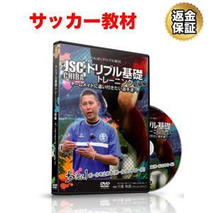 サッカー DVD わんぱくドリブル軍団JSC CHIBAのドリブル基礎トレーニング 初級編 ボールを止める(ボールコントロール)