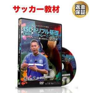 サッカー 教材 DVD わんぱくドリブル軍団JSC CHIBAのドリブル基礎トレーニング 初級編 ボ...