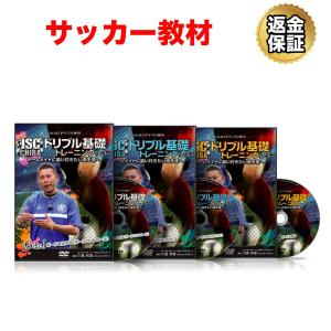 サッカー 教材 DVD わんぱくドリブル軍団JSC CHIBAのドリブル基礎トレーニング 初級編 フルセット