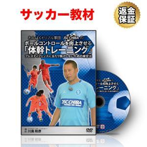 サッカー DVD わんぱくドリブル軍団JSC CHIBAのボールコントロールを向上させる「体幹トレーニング」〜プレスディフェンスに当たり負けしないための練習法〜