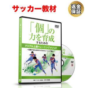 サッカー 教材 DVD 「個」の力を育成するためのドリブル上達トレーニングメソッド〜仕掛けるためのドリブルトレーニング編〜