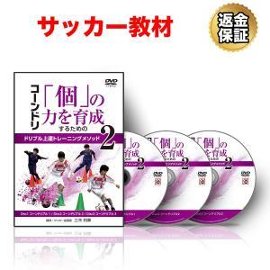 サッカー 教材 DVD コーンドリ〜「個」の力を育成するためのドリブル上達トレーニングメソッド2〜