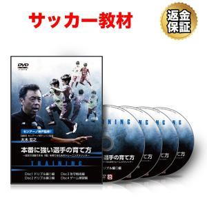 サッカー DVD 本番に強い選手の育て方 〜試合で活躍できる「個」を育てるためのトレーニングメソッド〜 個人技能編