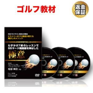 ゴルフ 教材 DVD ドライバーのプロ集団が教える飛ばしのメソッド 〜わずか27球のレッスンで55ヤ...