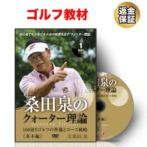 ゴルフ DVD 桑田泉のクォーター理論 基本編 100切りゴルフの準備とコース戦略 パター編(Disc.1)