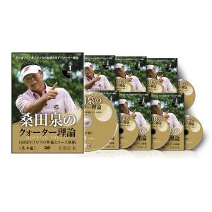 ゴルフ DVD 桑田泉のクォーター理論 基本編 100切りゴルフの準備とコース戦略 コンプリートセット