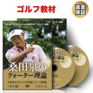 ゴルフ 教材 DVD 桑田泉のクォーター理論 基本編 100切りゴルフの準備とコース戦略 ラウンド編(Disc.6〜7)