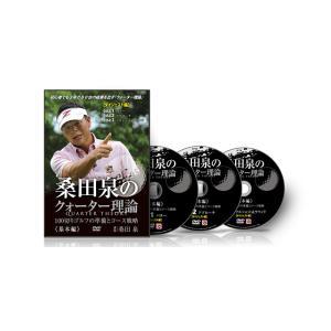 ゴルフ DVD 桑田泉のクォーター理論 〜基本編〜 ダイジェスト
