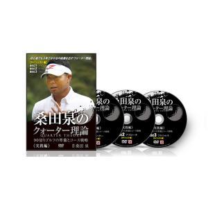 ゴルフ DVD 桑田泉のクォーター理論〜実践編〜 ダイジェスト
