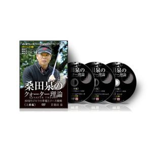 ゴルフ DVD 桑田泉のクォーター理論〜上級編〜 ダイジェスト