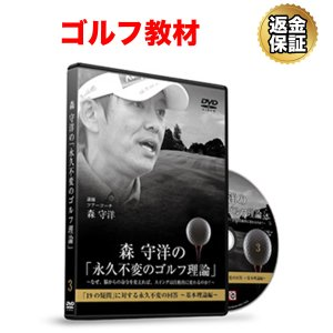 ゴルフ 教材 DVD 森 守洋の「永久不変のゴルフ理論」〜なぜ、脳からの命令を変えれば、スイングは自動的に変わるのか?〜「19の疑問」に対する永久不変の回答の商品画像 ナビ