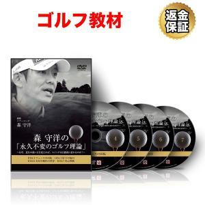 ゴルフ 教材 DVD 森 守洋の「永久不変のゴルフ理論」〜なぜ、道具の扱い方を変えれば、スイングは自...