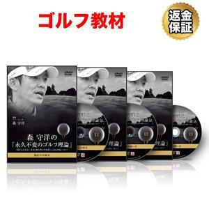 ゴルフ DVD 森 守洋の「永久不変のゴルフ理論」〜脳からの命令、道具と体の使い方を落とし込む実践レッスン〜