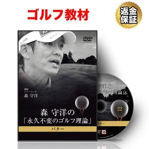 ゴルフ DVD 森 守洋の「永久不変のゴルフ理論」パター