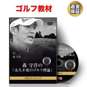 ゴルフ DVD 森 守洋の「永久不変のゴルフ理論」ダイジェスト