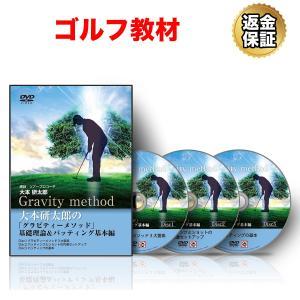 ゴルフ DVD 大本研太郎の「グラビティーメソッド」基礎理論&パッティング基本編