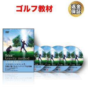 ゴルフ DVD 大本研太郎の「グラビティーメソッド」2 実践に強くなるパッティング応用編