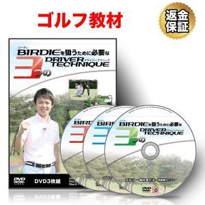 ゴルフ 教材 DVD 吉本巧の「バーディを狙う」ために必要な3つのドライバーテクニック コースマネー...