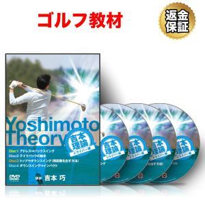 ゴルフ 教材 DVD 吉本理論〜ドライバー編〜