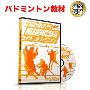 バドミントン DVD 初心者入門基礎知識編&イメージトレーニング