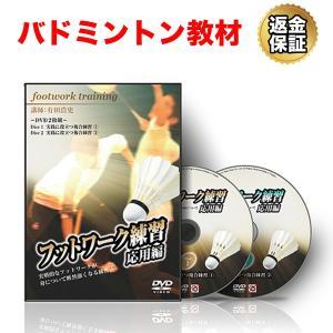 バドミントン DVD フットワーク練習プログラム 応用編 〜実戦的なフットワークが身について断然強くなる練習法〜
