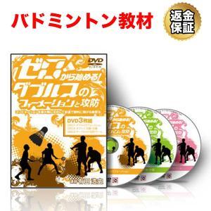 バドミントン DVD ゼロから始める!ダブルスのフォーメーションと攻防