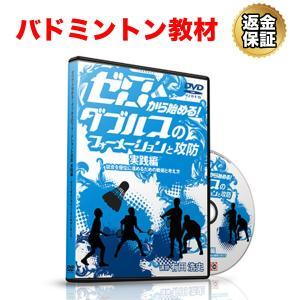 バドミントン DVD ゼロから始める!ダブルスのフォーメーションと攻防 実践編