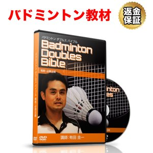 バドミントン DVD バドミントン ダブルス バイブル 戦略・必勝法編