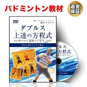 バドミントン DVD ダブルス上達の方程式 〜試合で勝つための「攻め」と「守り」の基本〜